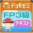 ドコモゼミ 資格 FP3級 テキスト編
