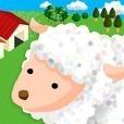 小肥羊牧場