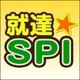 就達★SPI(言語)
