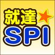 就達★SPI(非言語)