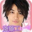 斎藤工◆恋のシナリオ~斎藤工と秘密の恋~
