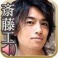 斎藤工ボイスアプリ【恋のささやき】