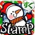 すぐスタンプ クリスマス編 無料