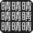 漢字間違い探し2