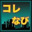東京コレキテルなび