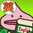 学コレ 英語-無料版−