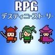 RPG デスティニーストーリー