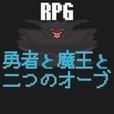 RPG 勇者と魔王と二つのオーブ