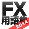 FX用語集アプリ for iPad