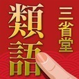 三省堂 類語新辞典