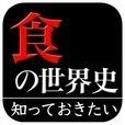 「食」の世界史(知っておきたいシリーズ)