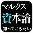マルクス資本論(知っておきたいシリーズ)