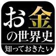 「お金」の世界史(知っておきたいシリーズ)