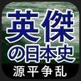 源平争乱編(英傑の日本史)