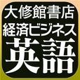 【用例中心】経済ビジネス英語表現辞典