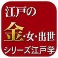 江戸の金・女・出世(シリーズ江戸学)