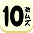 激ムズパズル10|数字をどんどん繋げて足して10を目指そう!