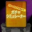 ガチャシミュレーションアプリ ガチャのヒキを極めろ!