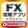FX攻略アプリDX(図と動画で解説版)