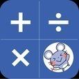かわいいネズミの電卓