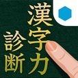 漢字力診断 for GREE