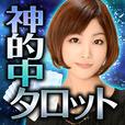 【神的中】恋と出会いのスピカタロット占い-横浜元町の女神が恋の悩みを即日解決-