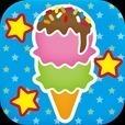 3タッチアイスクリーム