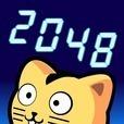 ブリキねこ2048 近未来的加速遊戯
