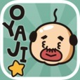 OYAJI☆ ~いぃじゃないのぉ~