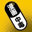[全話無料]漫画中毒WEBコミック読み放題