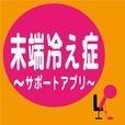 末端冷え症〜サポートアプリ〜