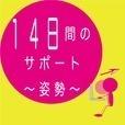 姿勢アプリ 〜14日サポート〜