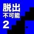 謎解き脱出ゲーム たけおの挑戦状2