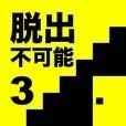 謎解き脱出ゲーム たけおの挑戦状3