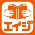 小説マガジンエイジ:読み放題・全て無料/プロ作家の小説が毎日更新