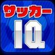 サッカークイズバトル「SAMURAI BLUEの挑戦」