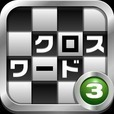 クロスワード その3  全140問が無料で遊べるパズルゲーム