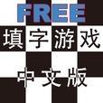 中国語クロスワード 無料版 Free