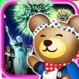 クマの花火パズル![登録不要の無料打上花火&パズルゲーム!]