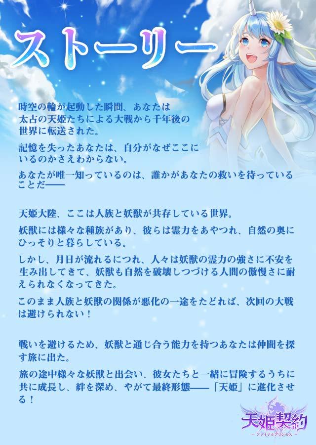 天姫契約~ファイナルプリンセス~のゲームアプリ情報 | 予約トップ10