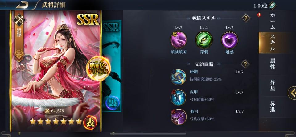 龍の覇業~三国英雄伝のゲームアプリ情報 | 予約トップ10
