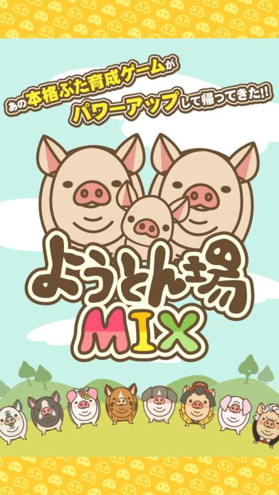 ようとん場MIXのスクリーンショット_1