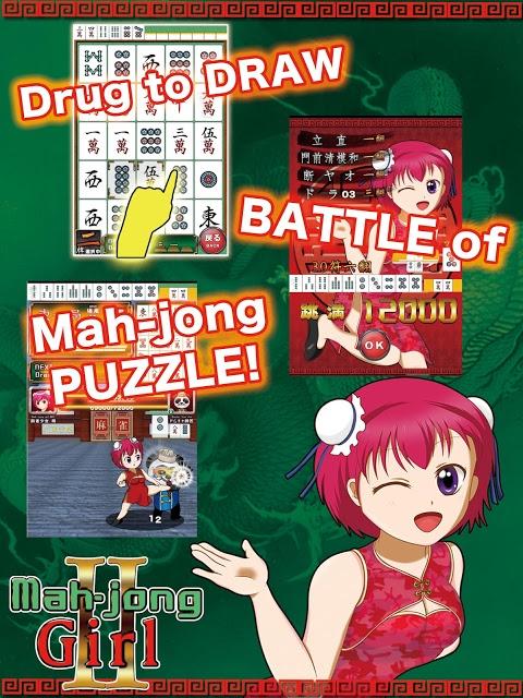 麻雀少女2 ~熱闘編~ 簡単手軽なパズルマージャンのスクリーンショット_3