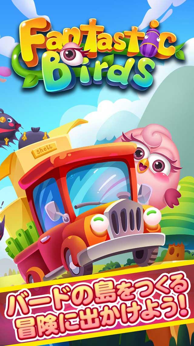 Fantastic Birds-ファンタスティックバード-のスクリーンショット_1