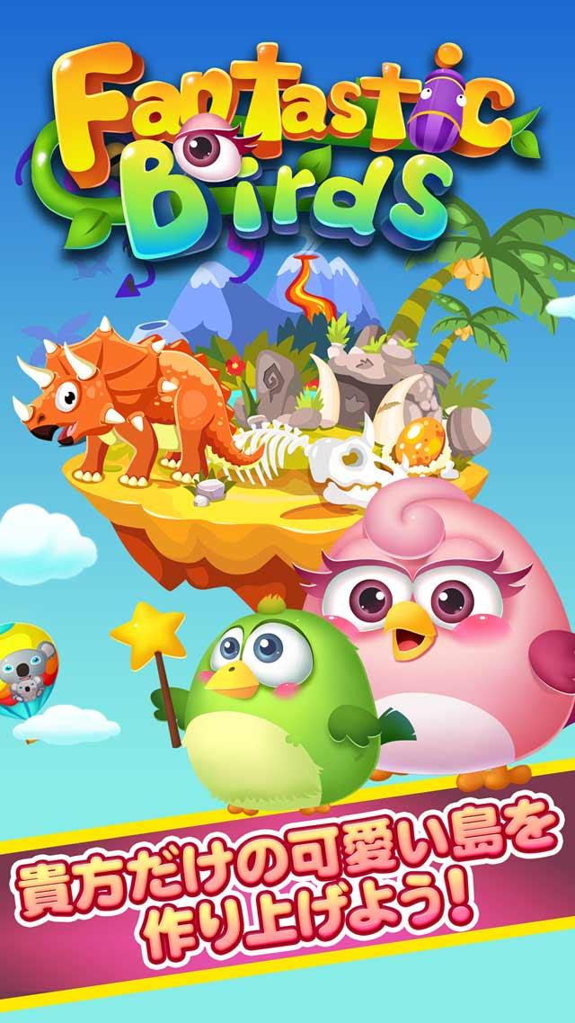 ファンタスティックバード-カワイイ鳥とルーレットゲームのスクリーンショット_3