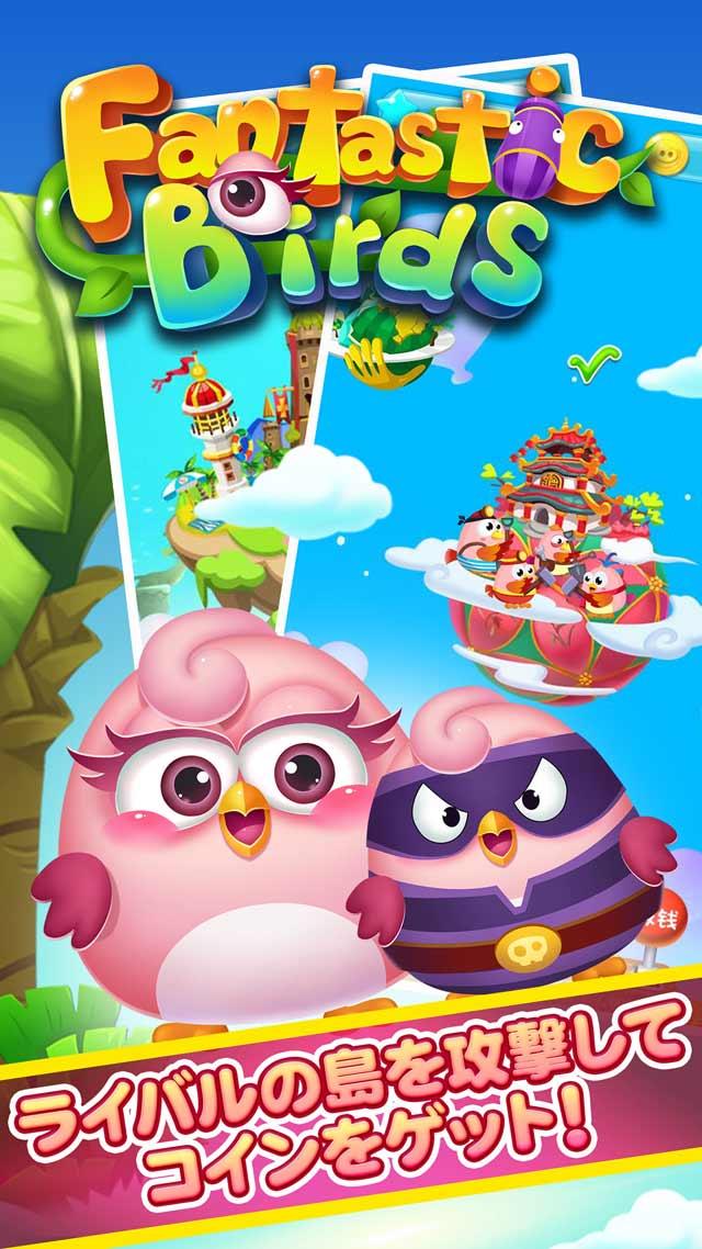 ファンタスティックバード-カワイイ鳥とルーレットゲームのスクリーンショット_4