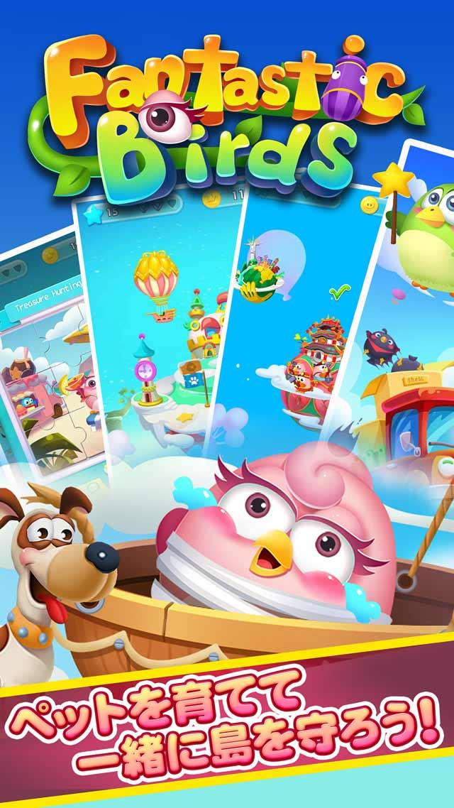 ファンタスティックバード-カワイイ鳥とルーレットゲームのスクリーンショット_5