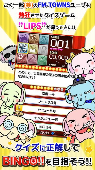 ぞうさんのクイズランド - SUPER QUIZ GAME LIPS5 -のスクリーンショット_1