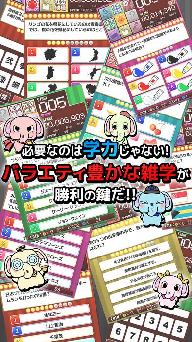 ぞうさんのクイズランド - SUPER QUIZ GAME LIPS5 -のスクリーンショット_2