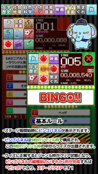 ぞうさんのクイズランド - SUPER QUIZ GAME LIPS5 -のスクリーンショット_3